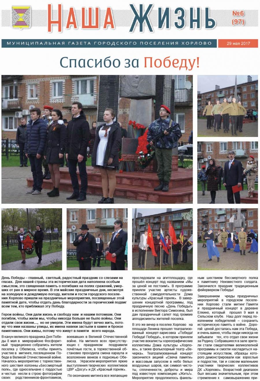 """Газета """"Наша жизнь"""" - 29 мая 2017 года"""