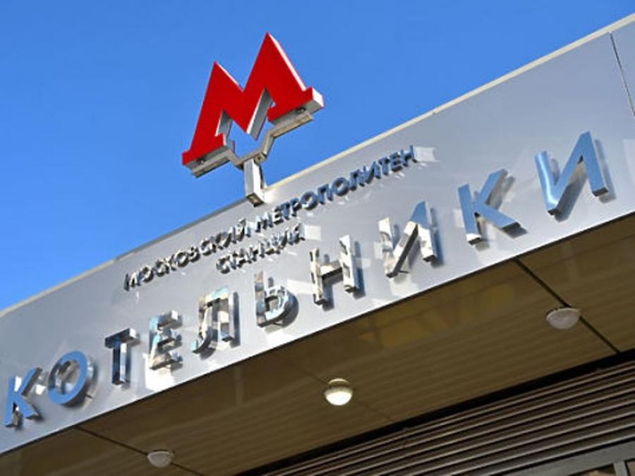 Станции метро «Котельники», «Жулебино», «Лермонтовский проспект» закроют