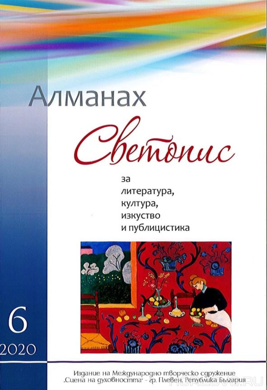 Воскресенские поэты и прозаики в болгарском альманахе «Светопис»