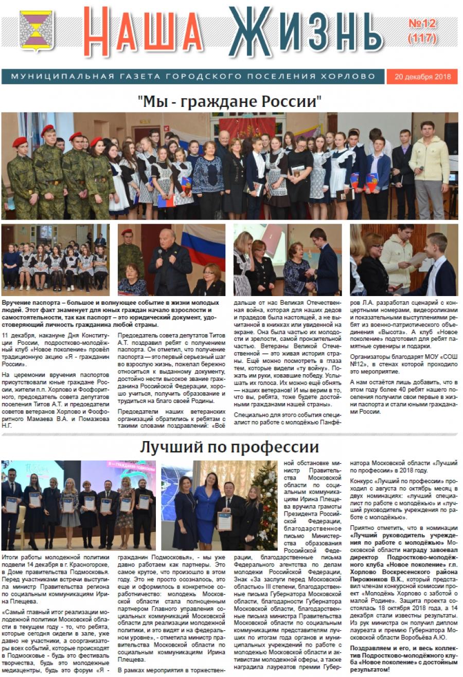 """Газета """"Наша жизнь"""" - 20 декабря 2018 года"""
