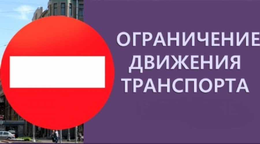 Ограничат движение транспорта по улице Советской в Воскресенске