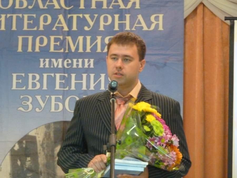 Лауреаты областной литературной премии им. Евгения Зубова