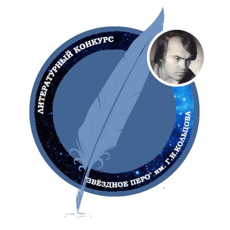 Воскресенцы – лауреаты областного литературного конкурса «Звёздное перо»