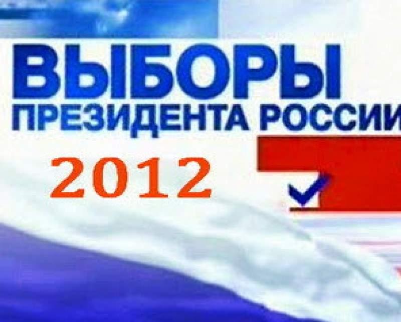 В преддверии выборов