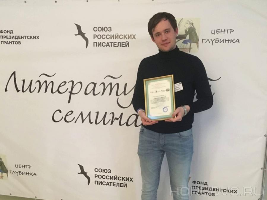 Воскресенский поэт Алексей Лавров на семинаре молодых писателей центральной России