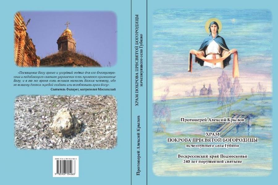 Книга о. Алексия Крылова о Покровском храме исчезнувшего села Губино
