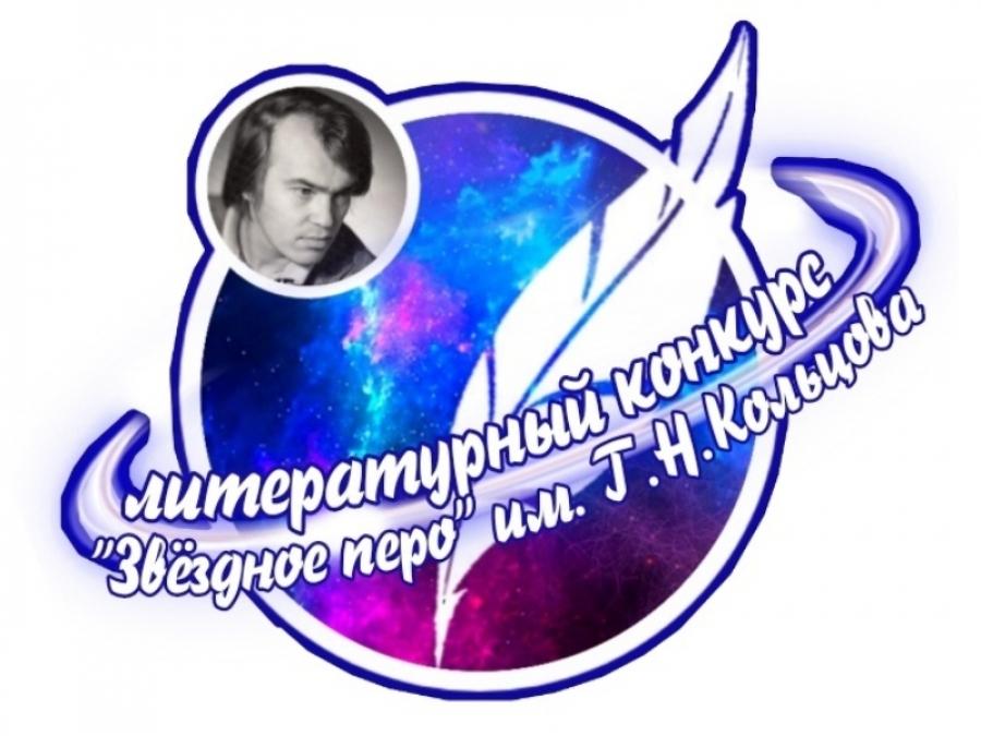 Успехи воскресенских литераторов в конкурсе «Звёздное перо – 2019»
