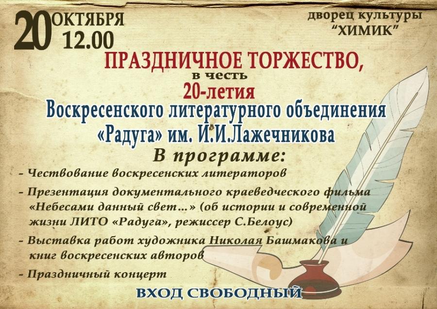 Воскресенскому литобъединению - 20 лет!