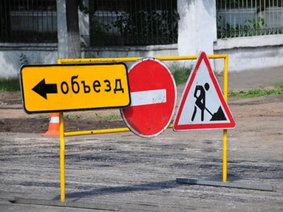 Временное ограничение движения транспорта в центре Воскресенска