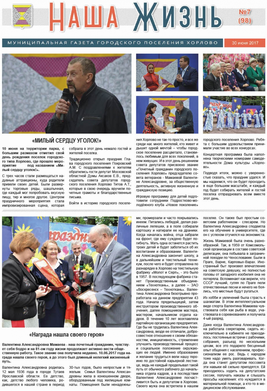 """Газета """"Наша жизнь"""" - 30 июня 2017 года"""