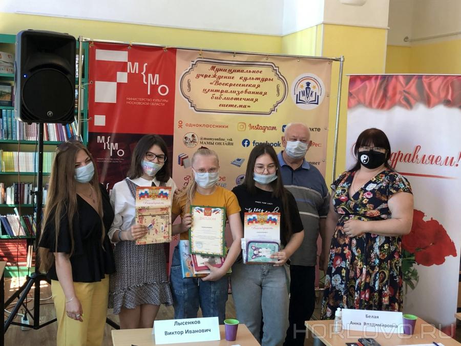 Детский чемпионат по чтению вслух «Воскресенск читает»