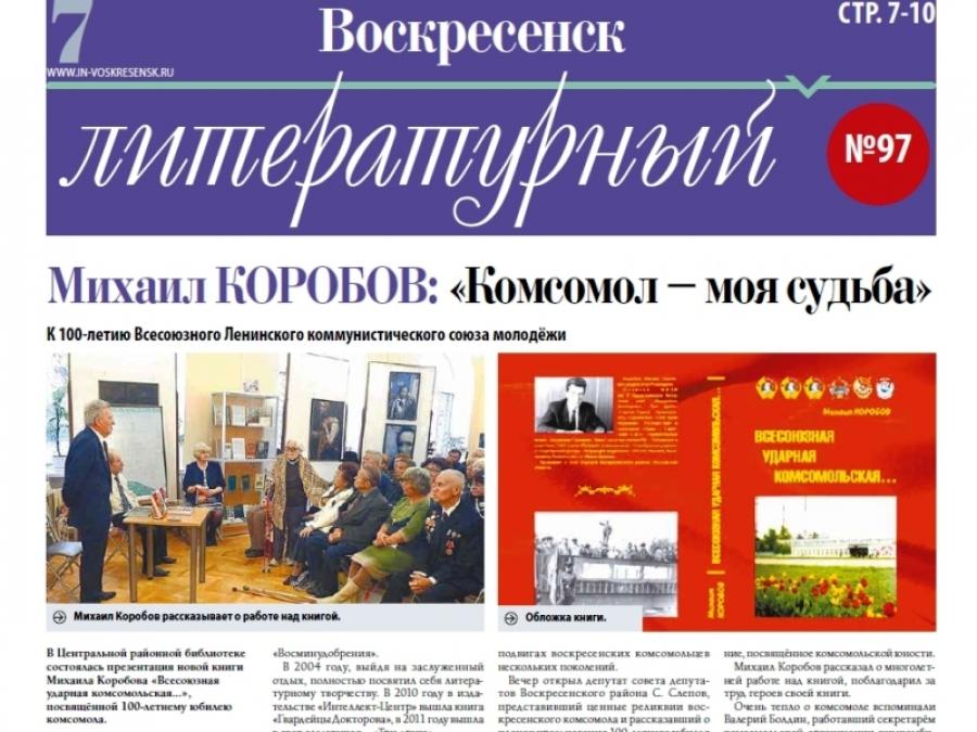 Ноябрьский выпуск газеты «Воскресенск литературный»