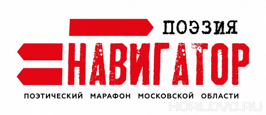 Воскресенцы на Поэтическом марафоне Московской области «Навигатор»