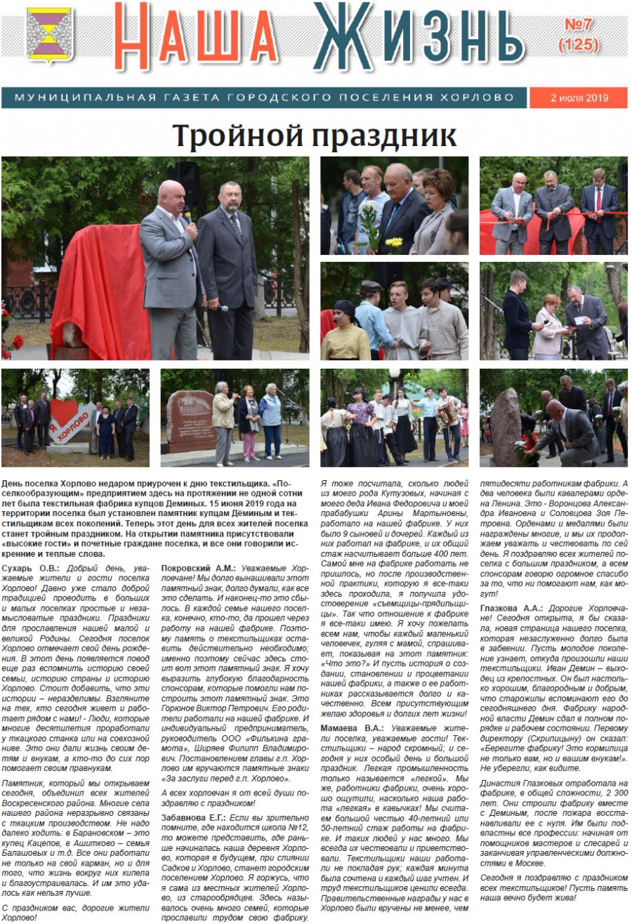 """Газета """"Наша жизнь"""" - 2 июля 2019 года"""