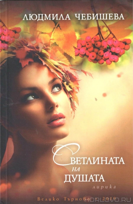 «Свет души» Людмилы Чебышевой издан на болгарском языке