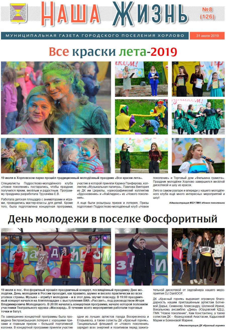 """Газета """"Наша жизнь"""" - 31 июля 2019 года"""