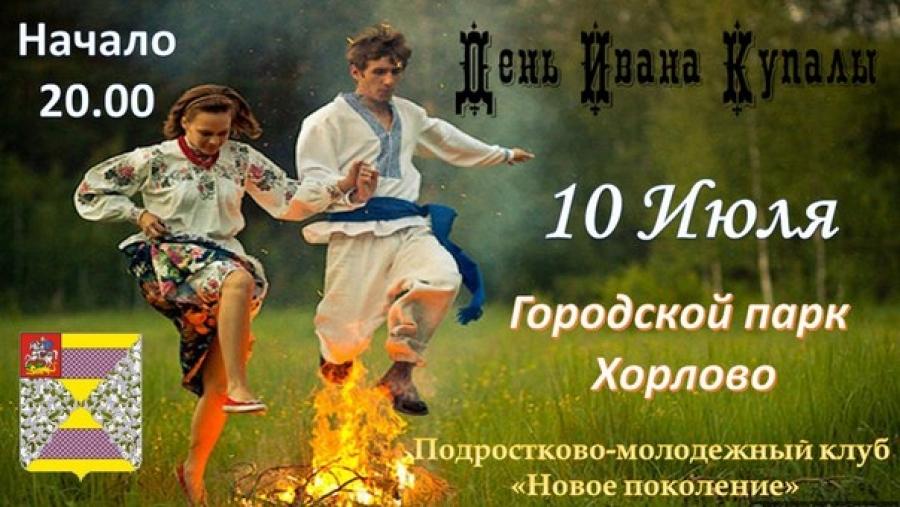 """""""Новое поколение"""" приглашает на праздник """"Ивана Купала"""""""