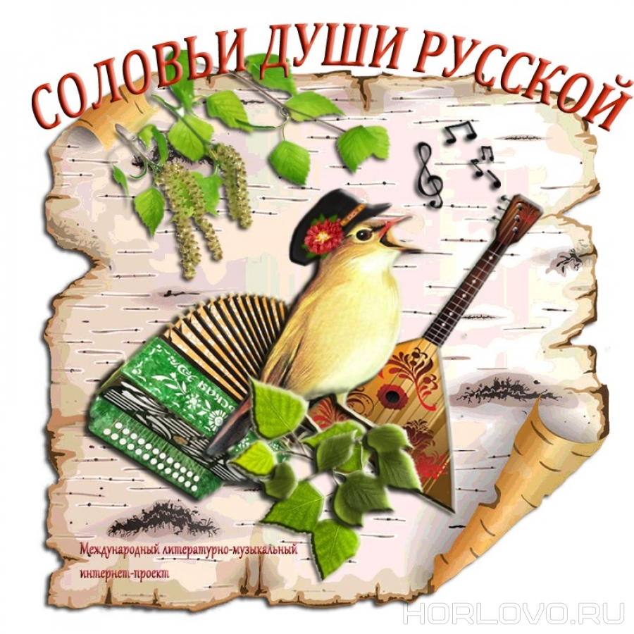«Белоозёрочка» Ольги Новиковой в проекте «Соловьи души русской»