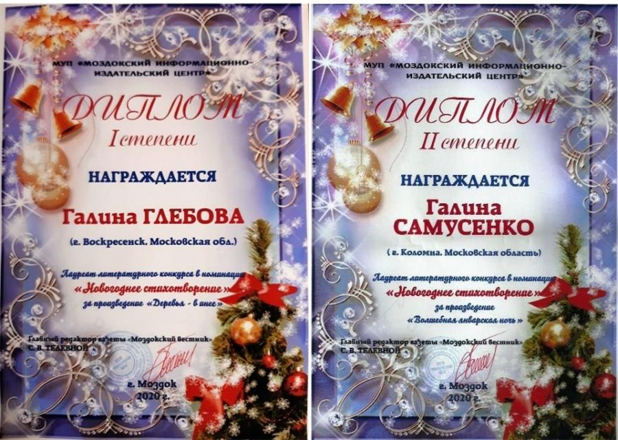 Лауреаты новогодних поэтических конкурсов