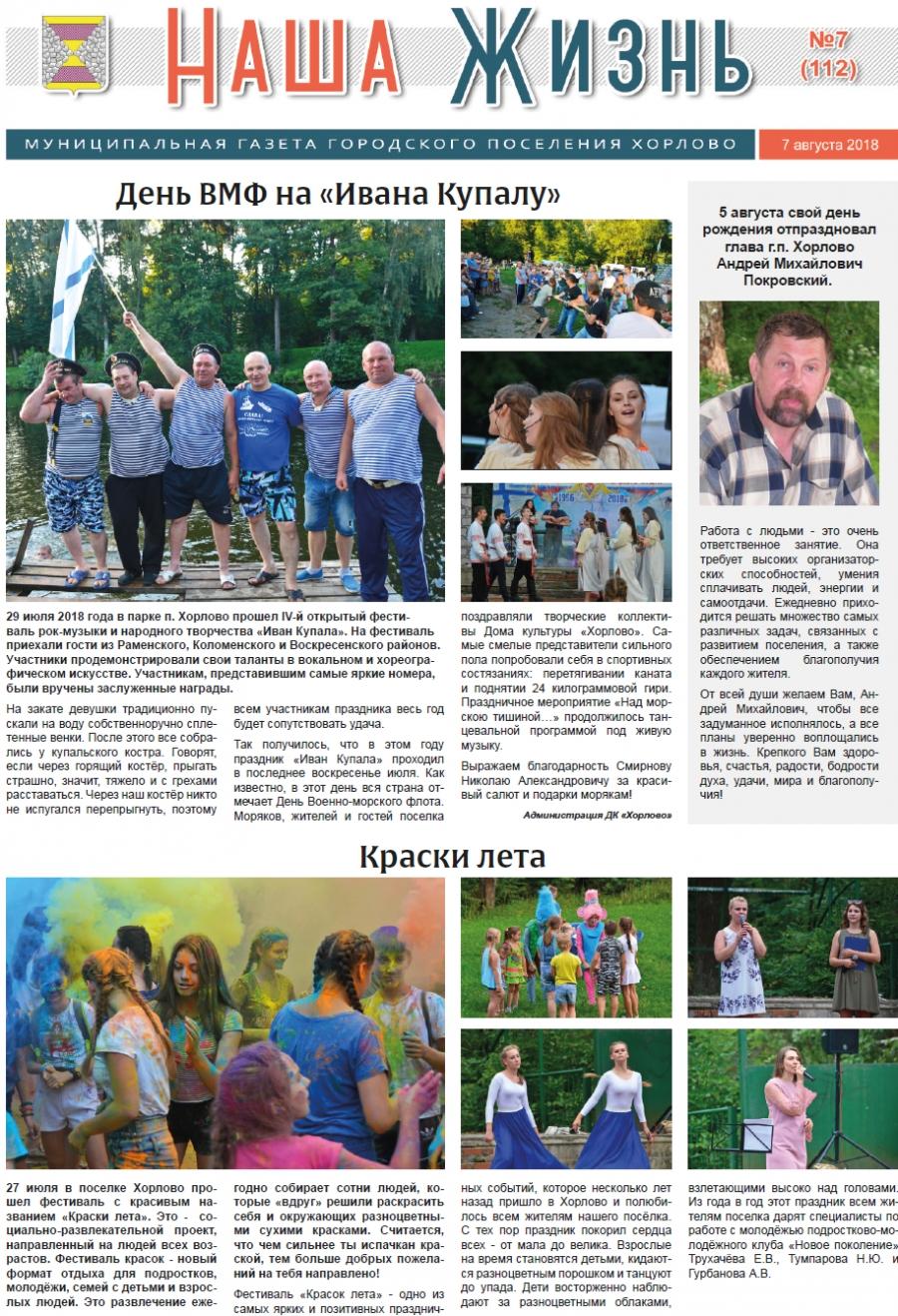 "Газета ""Наша жизнь"" - 7 августа 2018 года"