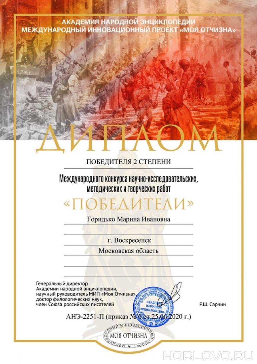Памяти отважных военных лётчиков, уроженцев Воскресенского края