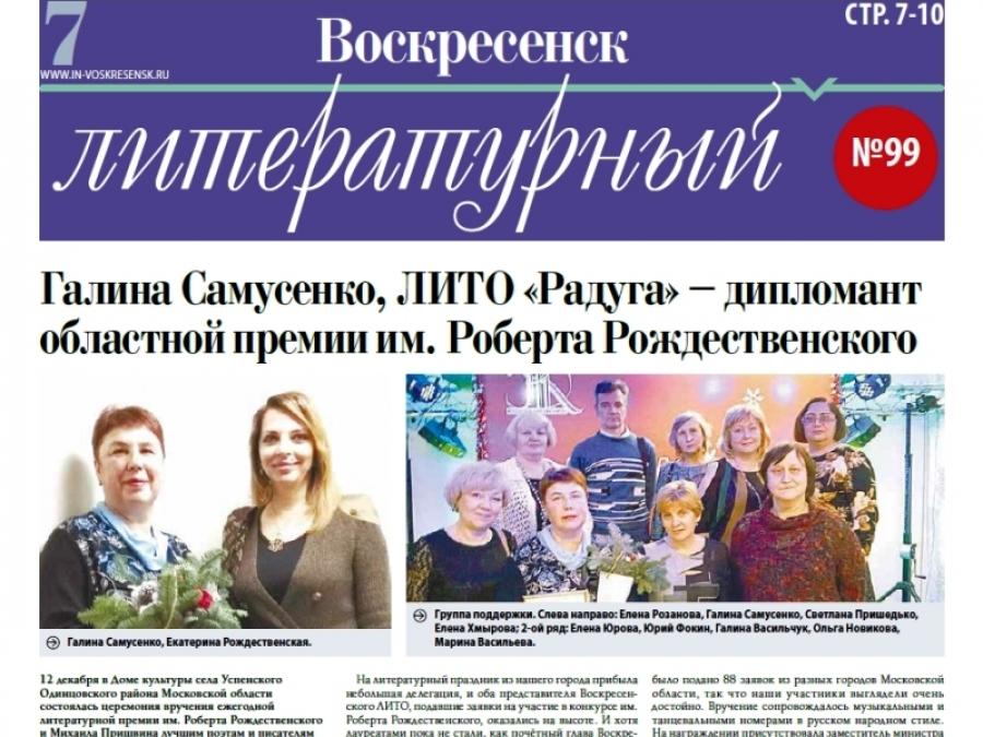 Первый выпуск газеты «Воскресенск литературный» 2019 года