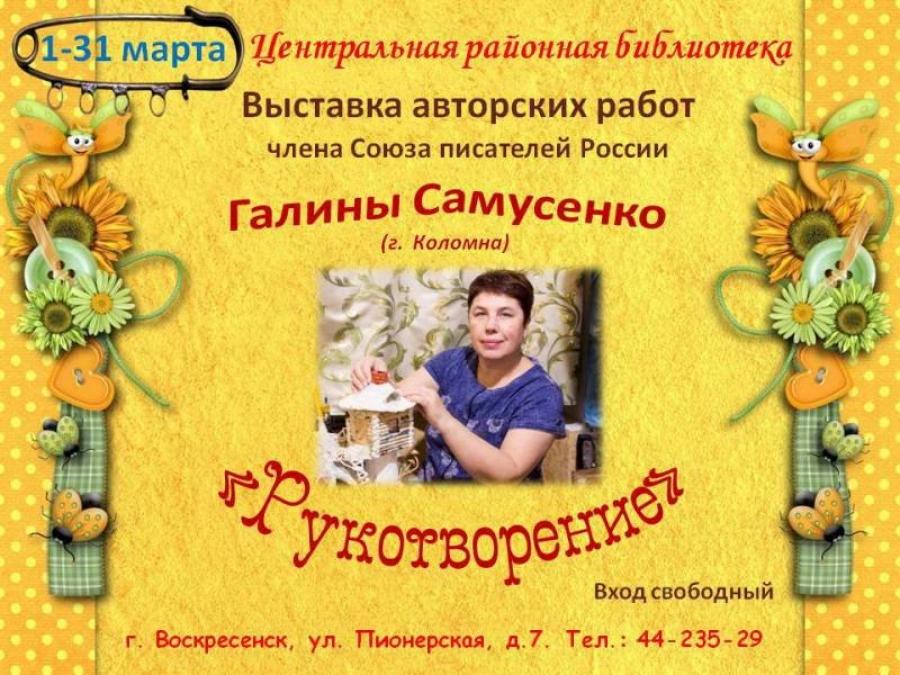 «Рукотворение» Галины Самусенко в Воскресенской центральной библиотеке