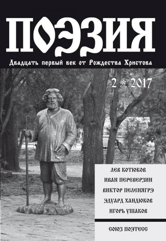 """Воскресенские авторы в новом номере журнала """"Поэзия"""""""