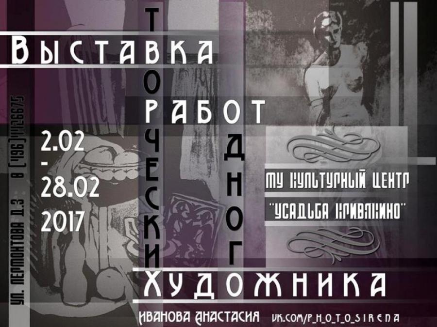 Выставка работ художника Анастасии Ивановой