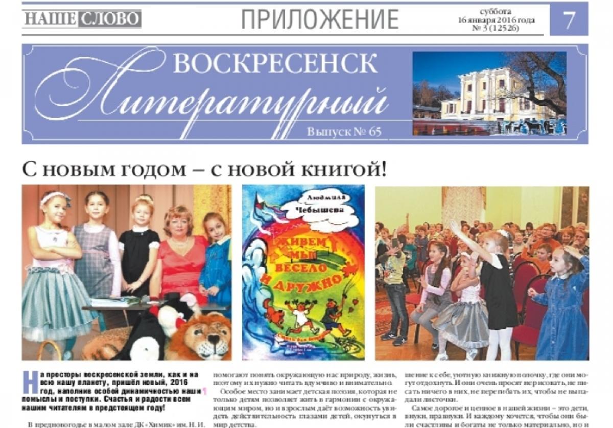 Первый в 2016 году выпуск газеты «Воскресенск литературный»