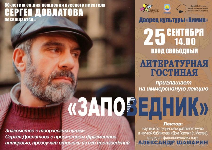 Литературная гостиная к 80-летию писателя Сергея Довлатова