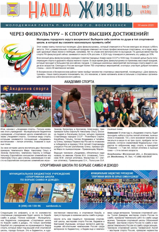 """Газета """"Наша жизнь"""" - 30 июля 2020 года"""
