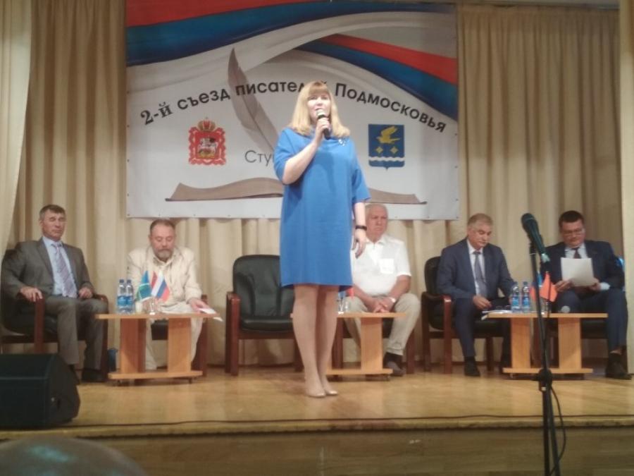 В Ступино прошёл съезд подмосковных писателей