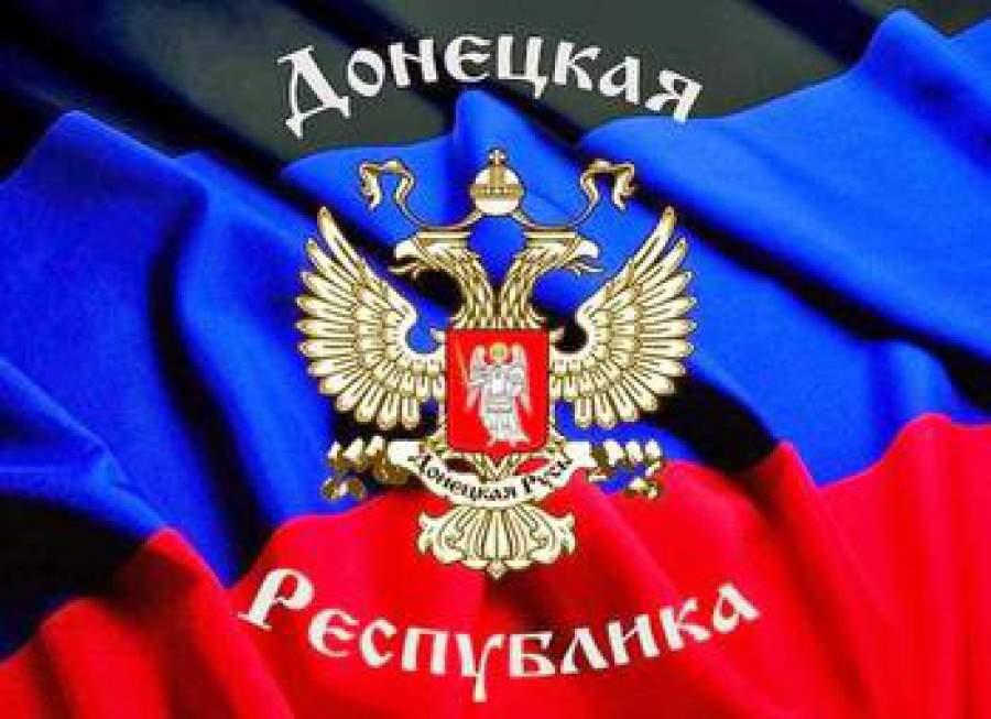 В ДНР создали национальный банк