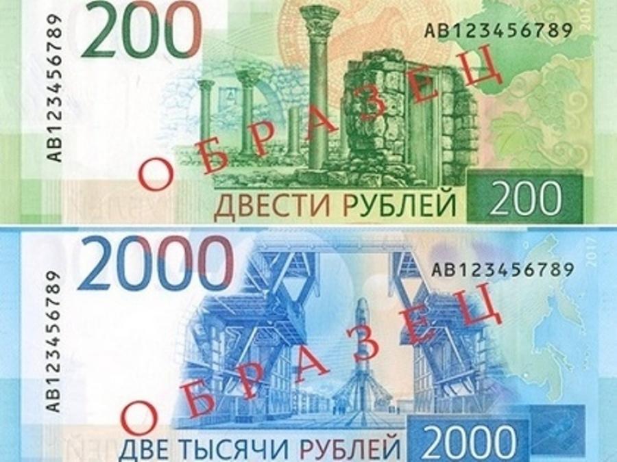 В России появились купюры в 200 и 2000 рублей