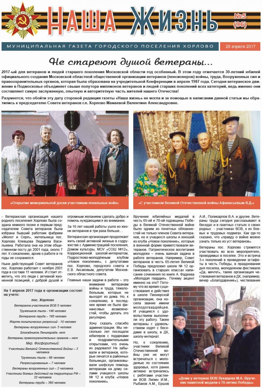 """Газета """"Наша жизнь"""" - 28 апреля 2017 года"""