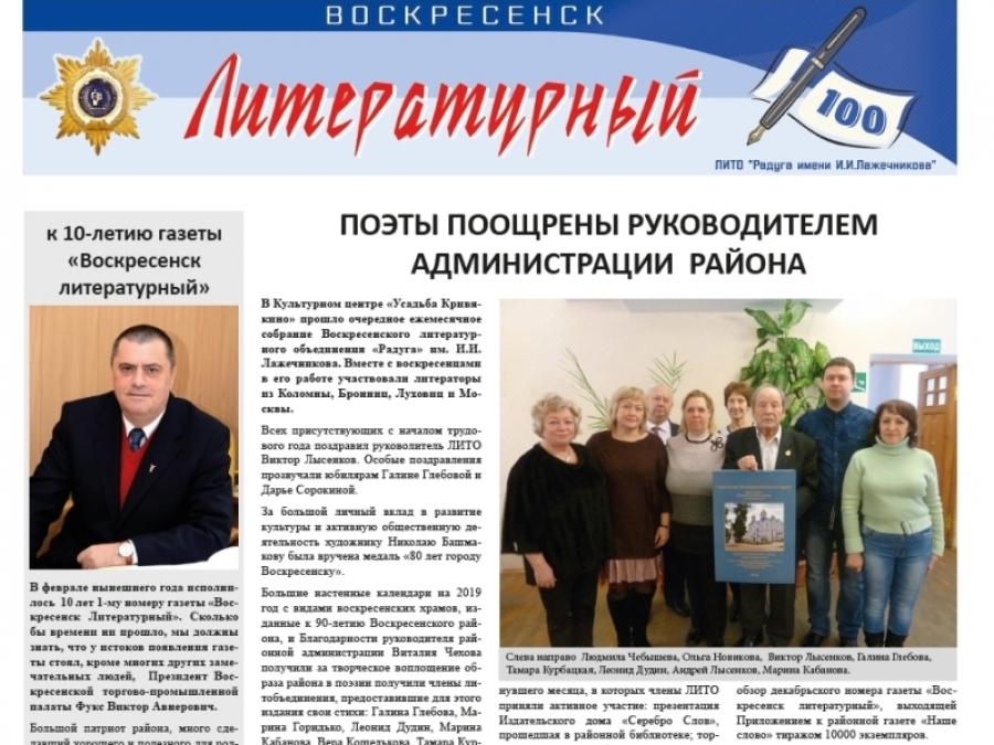 Сотый выпуск газеты «Воскресенск литературный»