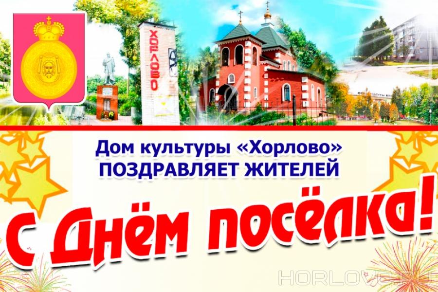Дню посёлка Хорлово посвящается