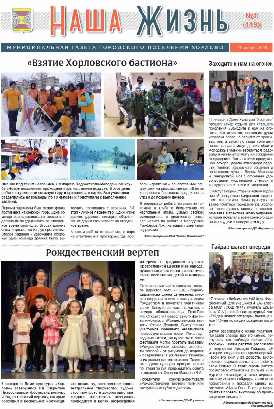 "Газета ""Наша жизнь"" - 21 января 2019 года"