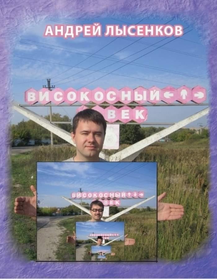 Палитра слов поэта Андрея Лысенкова