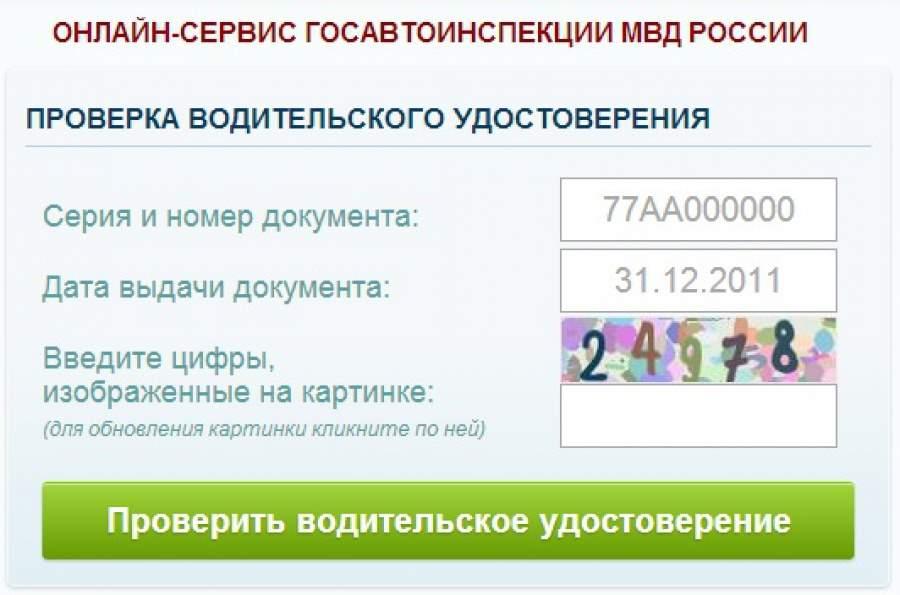 На сайте ГИБДД можно проверить водительское удостоверение и авто