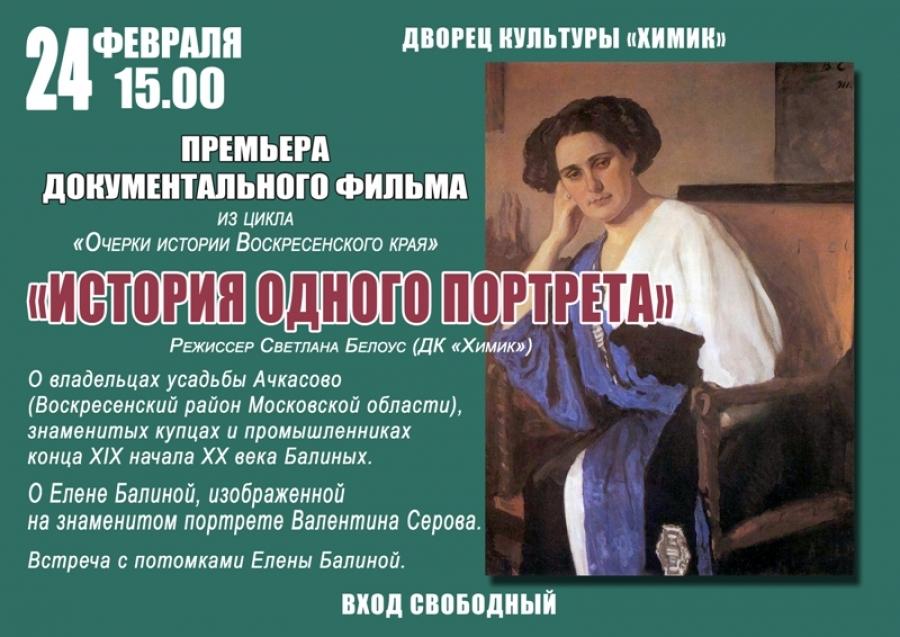 История Елены Балиной, владелицы усадьбы Ачкасово