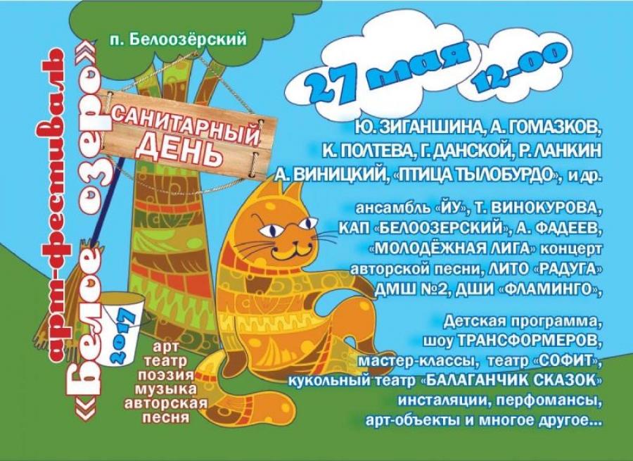 Арт-фестиваль «Белое Озеро»