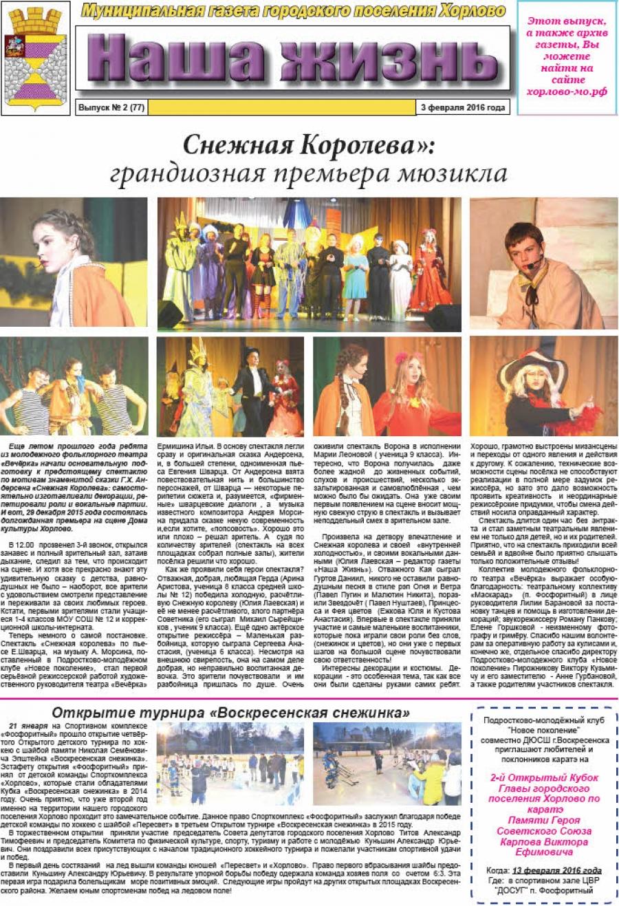 """Газета """"Наша жизнь"""" - 3 февраля 2016"""