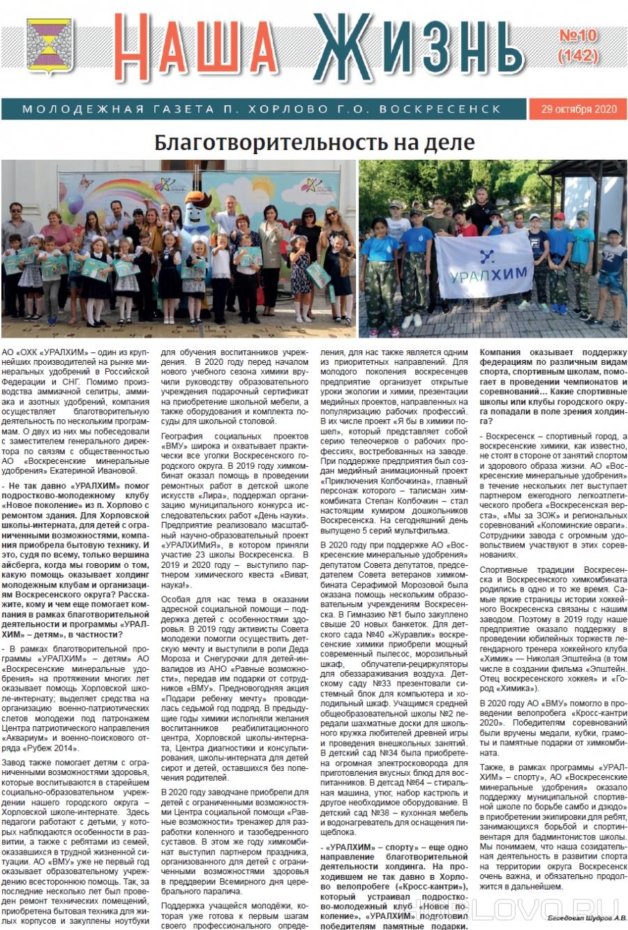 """Газета """"Наша жизнь"""" - 29 октября 2020 года"""