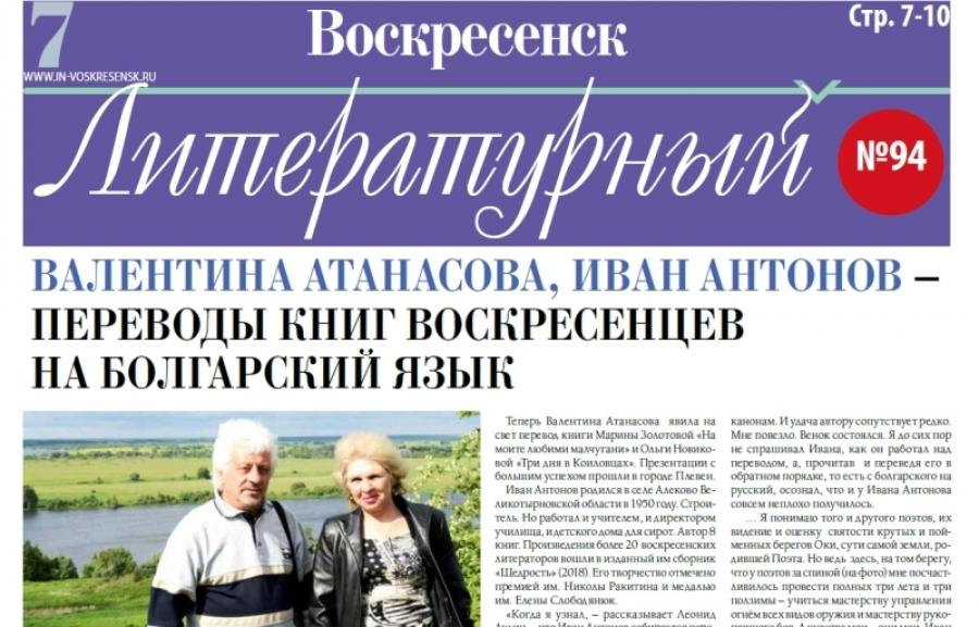Газета «Воскресенск литературный»: тесное переплетение судеб и культур