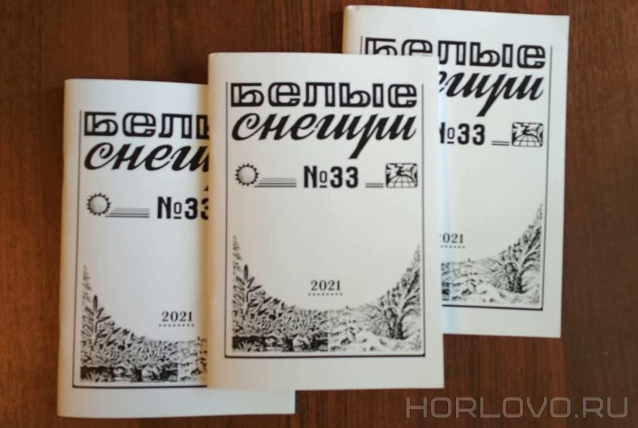 Литературная подборка воскресенских авторов в журнале «Белые снегири»