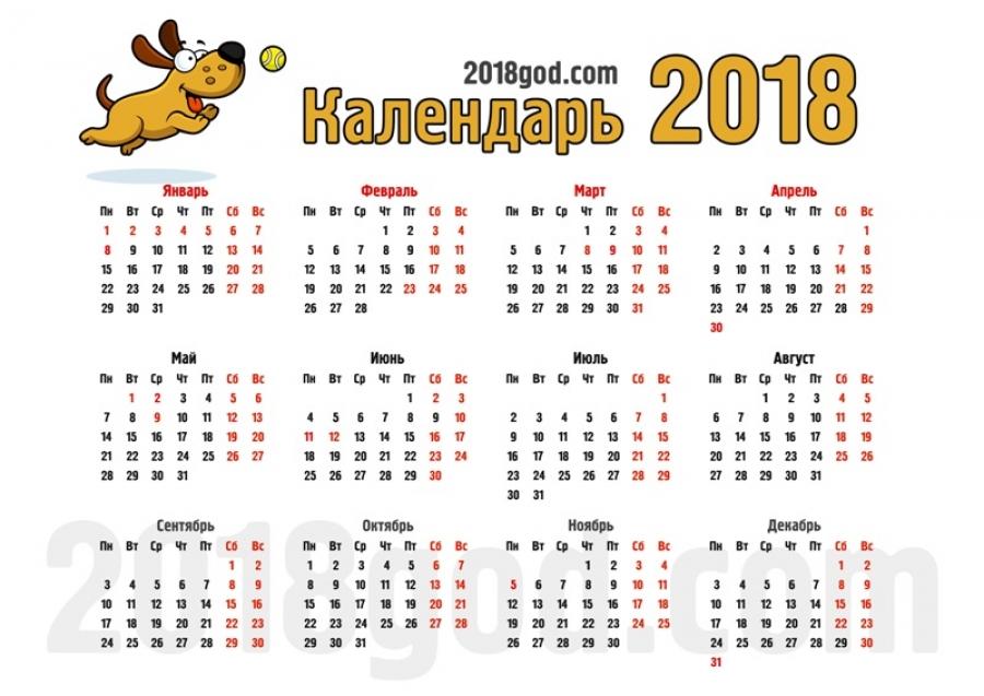 Перенос праздничных выходных дней в 2018 году