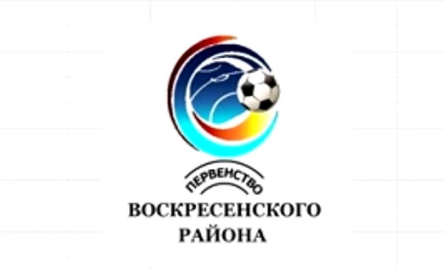 Первенство Воскресенского района по футболу среди мужских команд