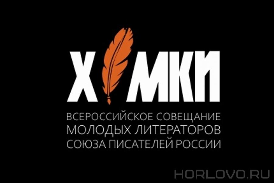 Воскресенский поэт Андрей Лысенков – участник Совещания молодых литераторов России